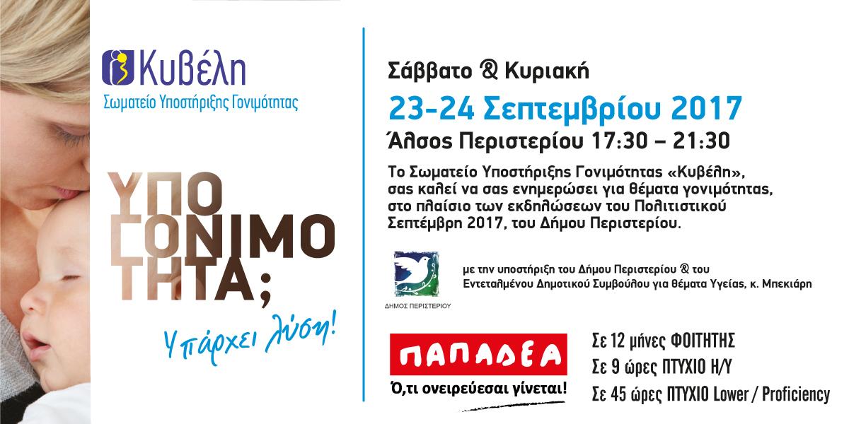 Πρόσκληση εκδήλωσης ενημέρωσης κοινού 23 & 24 Σεπτεμβρίου 17:30 - 21:30 στο Άλσος Περιστερίου